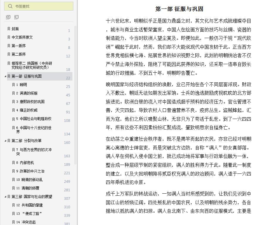 追寻现代中国史景迁pdf电子书截图1