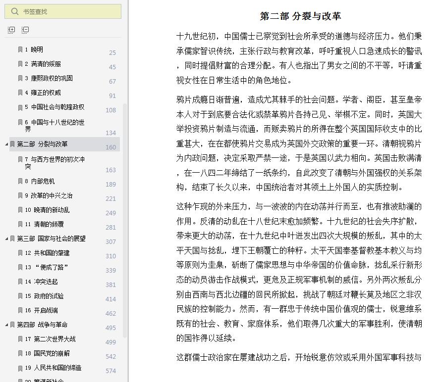 追寻现代中国史景迁pdf电子书截图2