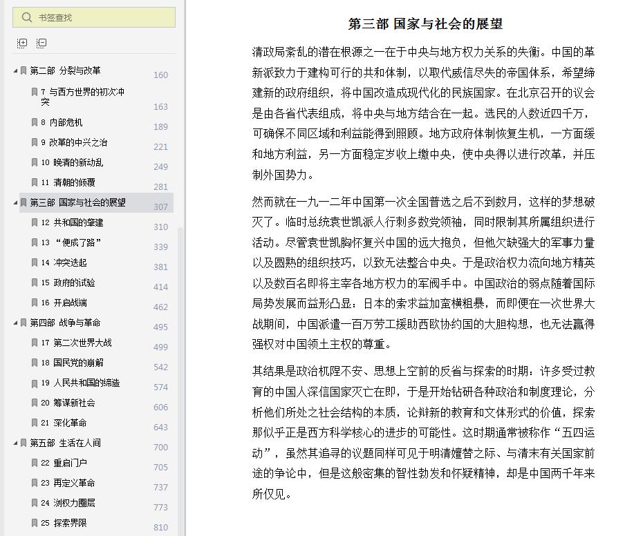 追寻现代中国史景迁pdf电子书截图3