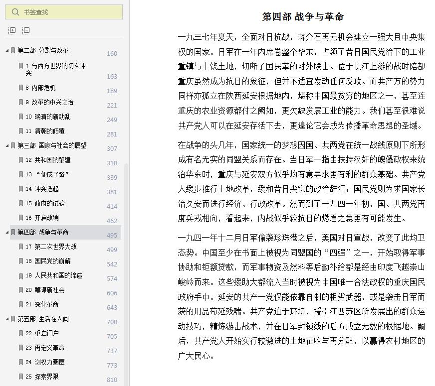 追寻现代中国史景迁pdf电子书截图4