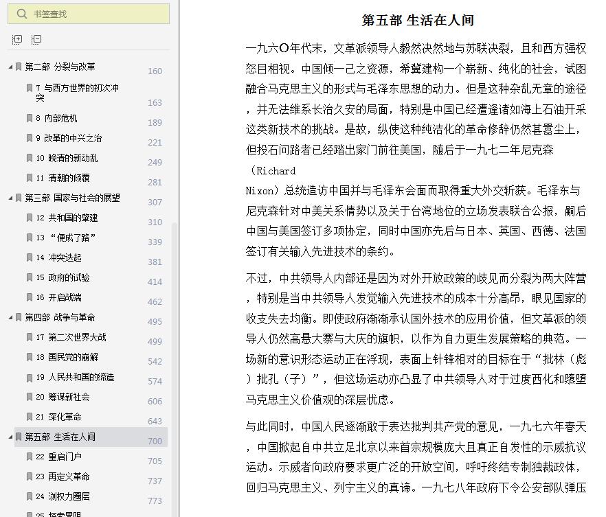 追寻现代中国史景迁pdf电子书截图5