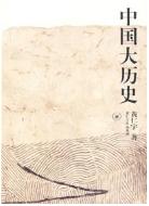 中国大历史pdf高清完整版