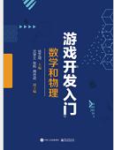 游戏开发入门:数学和物理高清pdf免费版