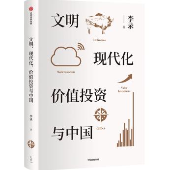 文明、现代化、价值投资与中国PDF+mobi+epub+txt下载