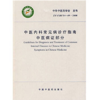 中医内科常见病诊疗指南中医病证部分pdf免费版