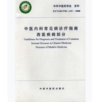 中医内科常见病诊疗指南西医疾病部分pdf免费版