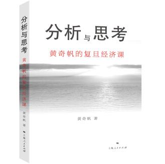 分析与思考黄奇帆的复旦经济课PDF+mobi电子书
