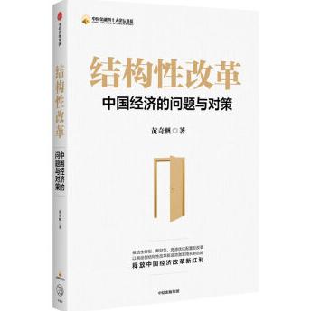 结构性改革中国经济的问题与对策黄奇在线阅读免费版