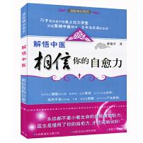 解悟中医相信你的自愈力pdf免费版
