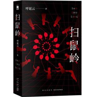 扫鼠岭呼延云小说PDF+txt百度云免费下载完整高清版