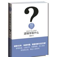 逻辑学是什么电子版免费在线阅读pdf+mobi