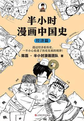 半小时漫画中国史经济篇pdf免费版