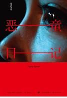 恶童日记三部曲pdf在线免费阅读完整版