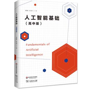 人工智能基础高中版百度云PDF电子书下载