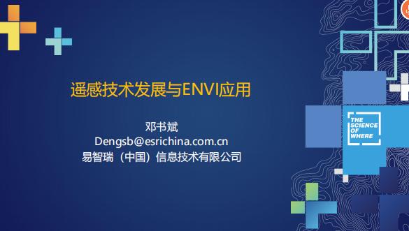 遥感技术发展与ENVI应用PPT免费版