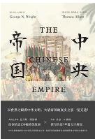 中央帝国pdf在线阅读电子书彩绘版