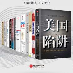 美国金融史与大国博弈(套装共12册)PDF电子书下载