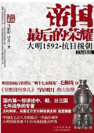 帝国最后的荣耀pdf全文在线阅读完整版