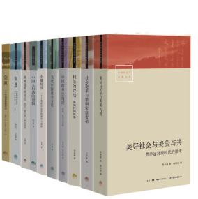 中国社会学经典文库(全13册)PDF电子书下载免费版