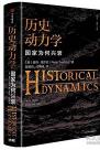 历史动力学pdf电子书高清版