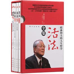 活法稻盛和夫(套装共5册)PDF全书电子版下载