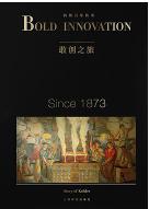 敢创之旅:科勒百年传奇pdf全文下载