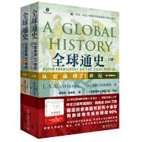 全球通史从史前到21世纪上下两册pdf电子版