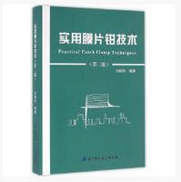 实用膜片钳技术第二版刘振伟pdf免费版