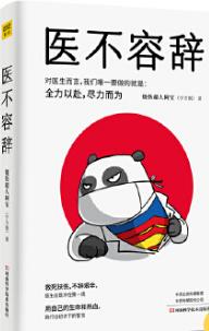 医不容辞pdf全文免费下载