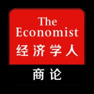经济学人・商论app破解版2.8.6 最新免激活版