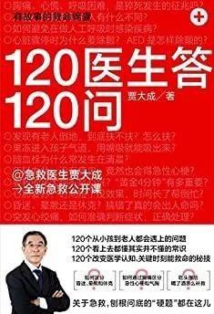 120医生答120问pdf在线阅读
