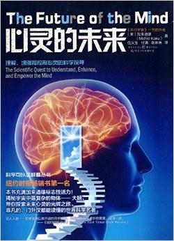 心灵的未来pdf在线阅读