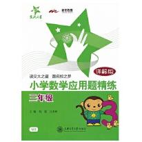 小学数学应用题精练三年级详解版pdf电子版