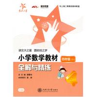 小学数学教材全解与精练四年级下册pdf免费版