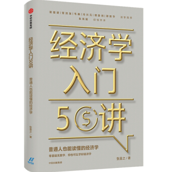经济学入门50讲 普通人也能读懂的经济学PDF下载