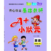 A+小状元四年级上册英语外研三起点pdf免费版高清全彩版