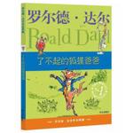 罗尔德・达尔了不起的狐狸爸爸pdf免费版