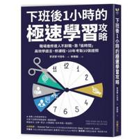 下班後1小时的极速学习攻略pdf免费在线阅读eupb+pdf