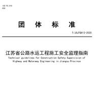 江苏省公路水运工程施工安全监理指南团体标准pdf免费版高清版