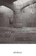猎人pdf全文下载高清电子版