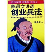 陈昌文创业兵法电子书pdf在线预览免费版
