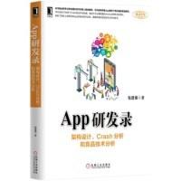 App研发录pdf电子书完整扫描版