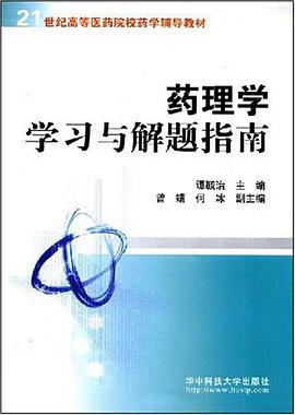 药理学学习与解题指南pdf高清版