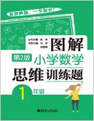 图解小学数学思维训练(1年级)第2版免费版免费版