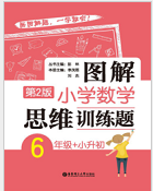 图解小学数学思维训练题(六年级+小升初)第2版免费版pdf高清版