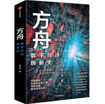 方舟:数字经济创新史电子书下载