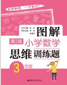 图解小学数学思维训练题(3年级)第2版免费版高清完整版