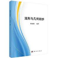 流形与几何初步pdf在线阅读免费版