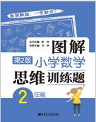 图解小学数学思维训练2年级第2版电子书免费版完整版