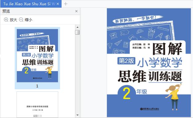 图解小学数学思维训练2年级第2版电子书免费版截图0